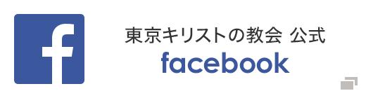 東京キリストの教会公式facebook