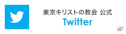 東京キリストの教会公式Twitter