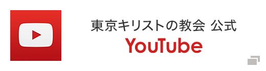 東京キリストの教会公式YouTube