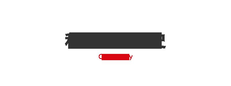 私たちの歴史